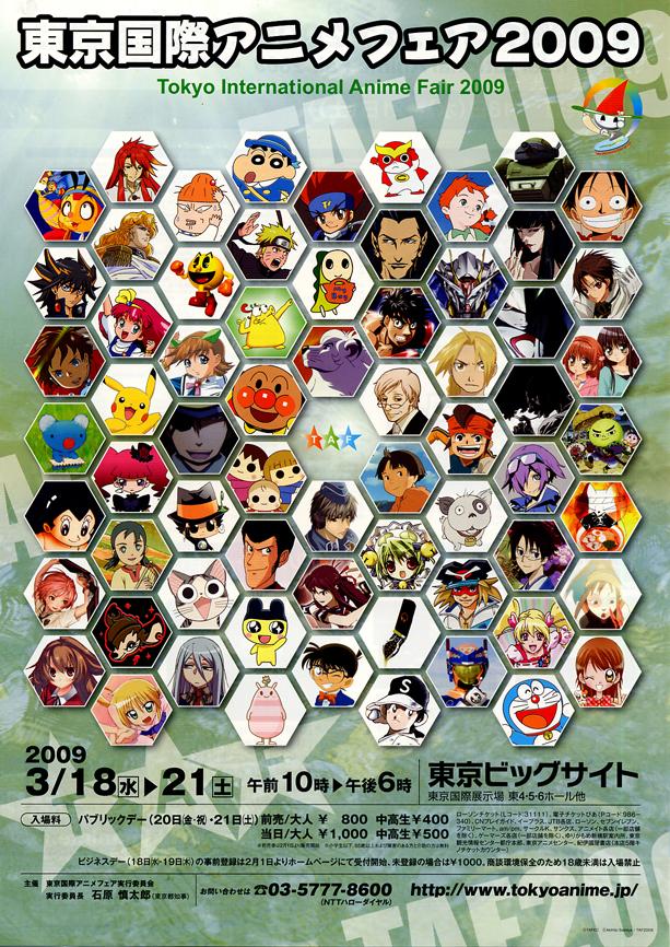 アニメフェア2009.jpg