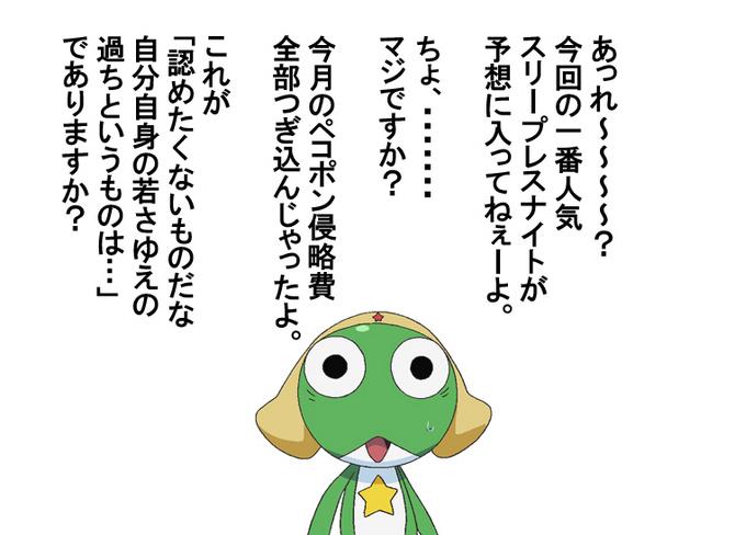 高松宮記念反省.jpg